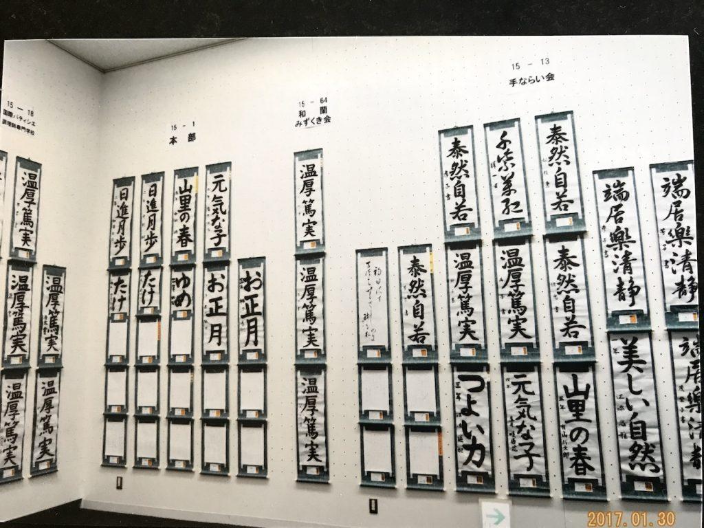 Expositie in Japan , de 3 middelste zijn van onze school.
