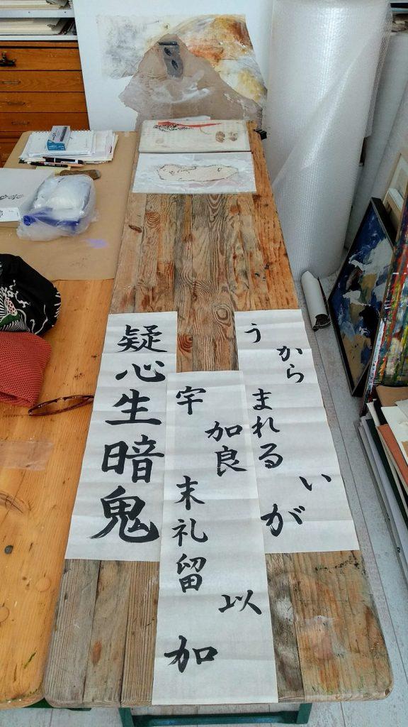 Kanji hiragana