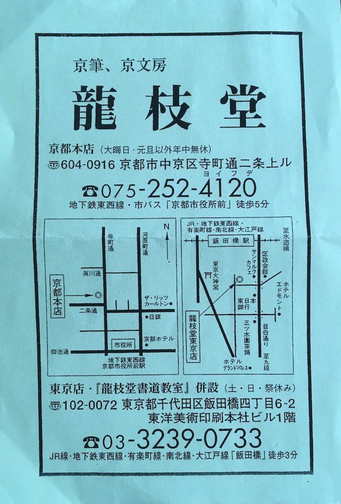 Het adres waar je bijzondere inktstenen kunt kopen