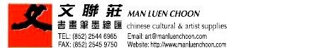 Man Luen Choon is de winkel voor sumi-e materialen in Hong Kong