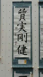 Mijn bijdrage aan de 100ste Japanse kalligarfie expositieJPG