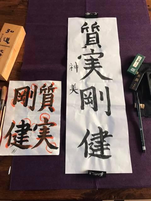 Shodou shitsu djitsu goo ken