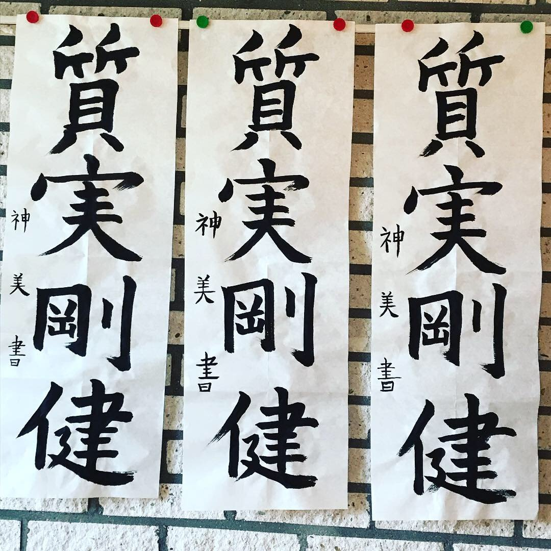 De beste Japanse kalligrafie kiezen