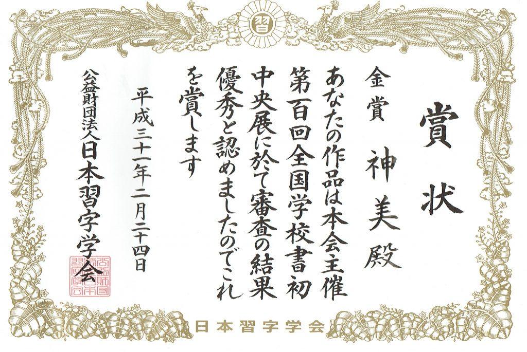 Certificaat van de 100ste Japanse kalligrafie expositie