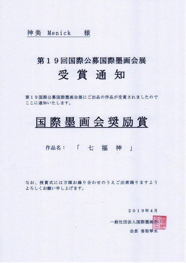 Incentive Award van de International Sumi-e Association
