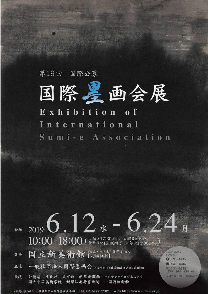 sumi-e 2019 tentoonstelling