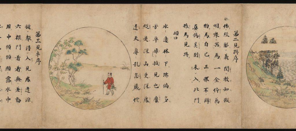 Guoan Shiyuan - 10 verzen over de herdersjongen op zoek naar zijn os