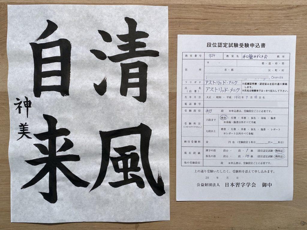 Mijn examenopdracht voor shodou met inschrijfformulier