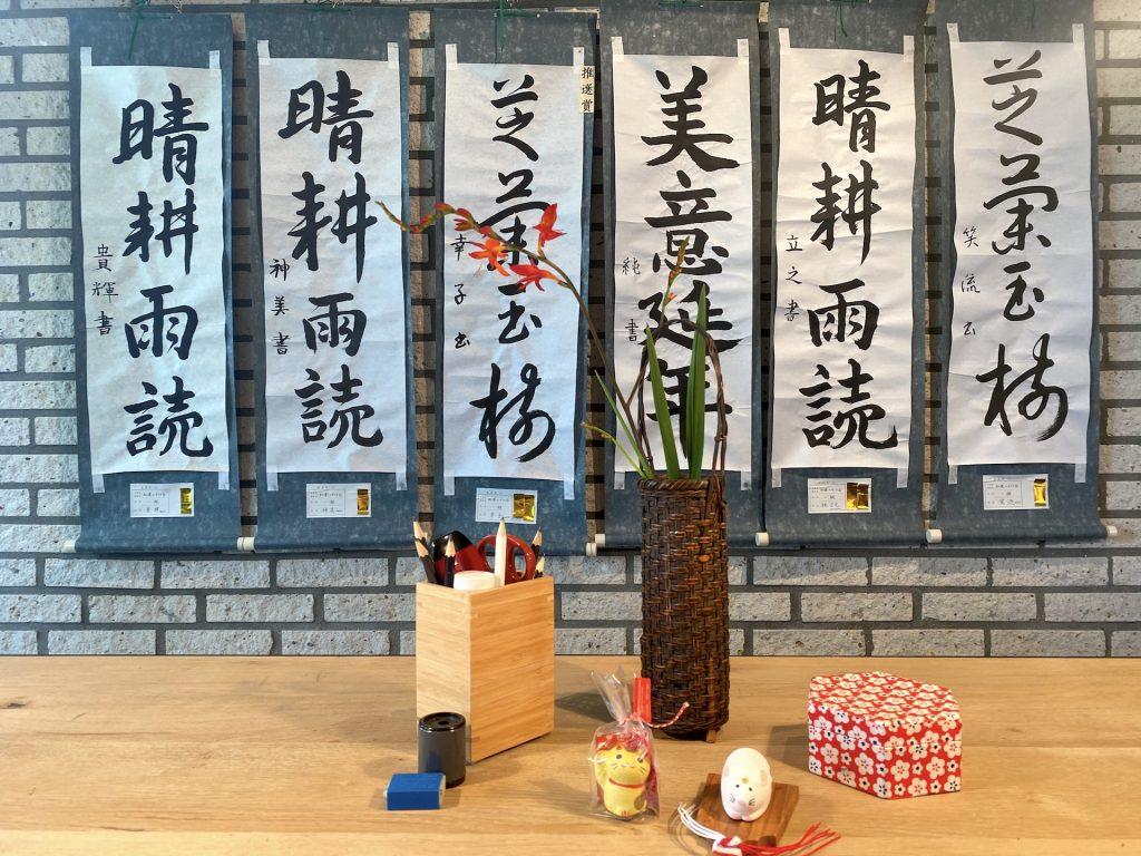 Ingezonden werk van de shodou-tentoonstelling