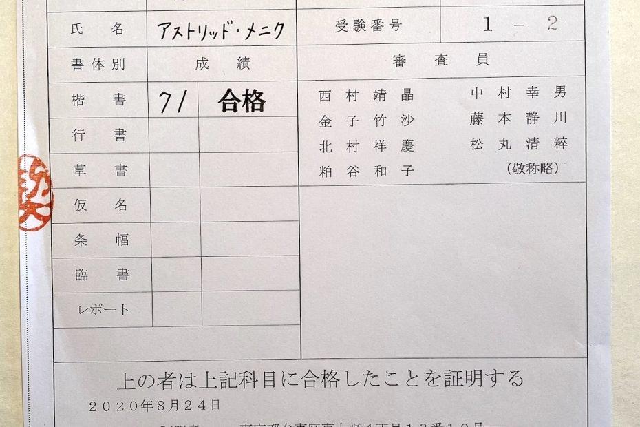 Japanse kalligrafie examen