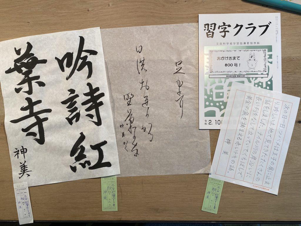 Clubblad van de Japanse kalligrafieschool