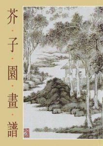 Mosterdzaadtuin in paperback-formaat