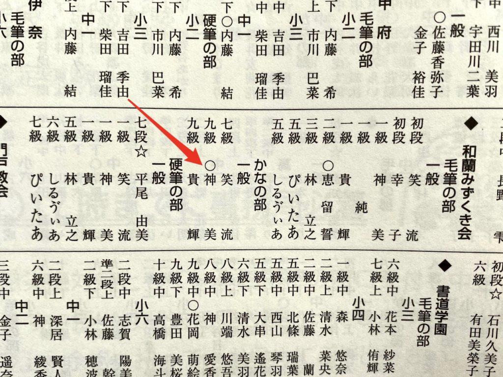 Rondje voor de Japanse kalligrafie