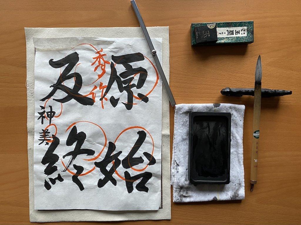 de wegvan het schrijven - kaisho stijl