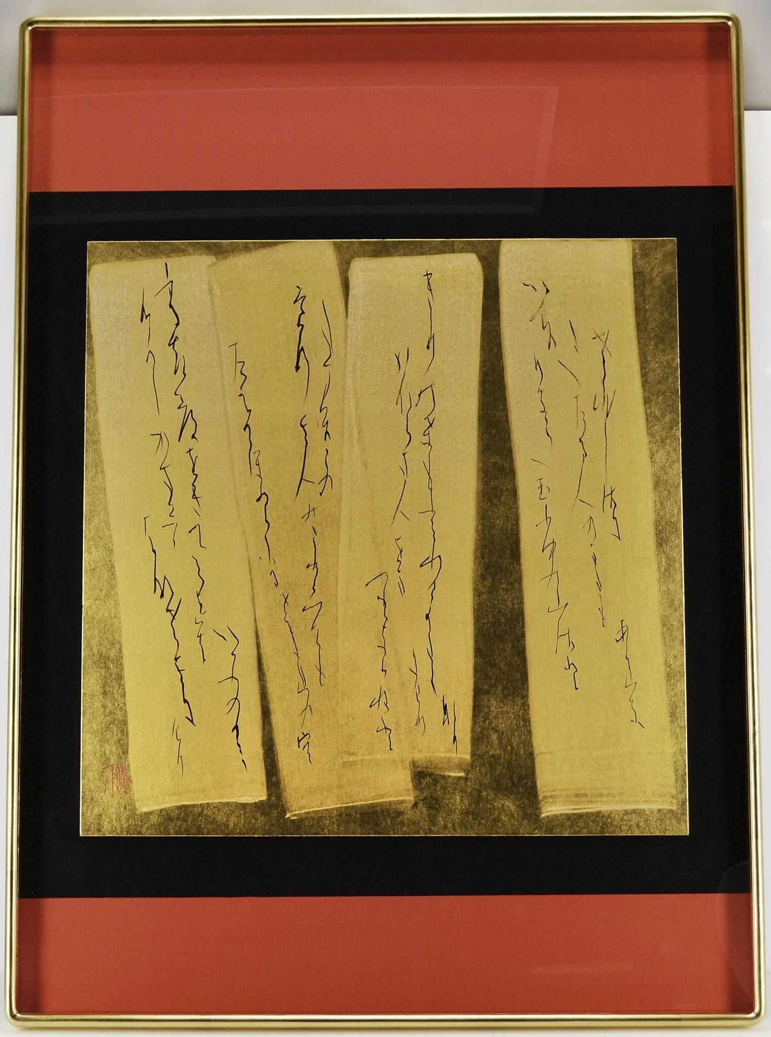 Shinoda Golden Tablets