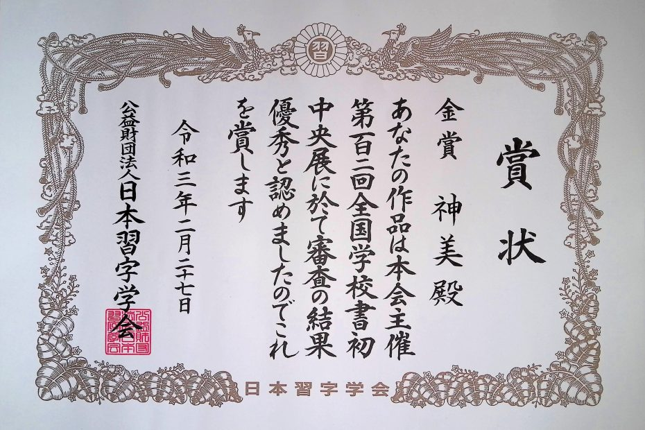 Certificaat tentoonstelling kakizome 2021