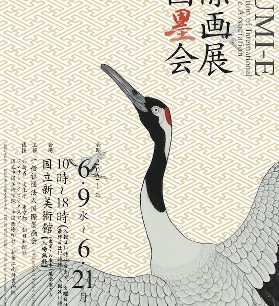 poster 20ste expositie internationale sumi-e associatie
