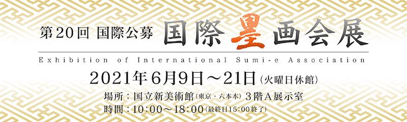 banner 20ste expositie internationale sumi-e associatie