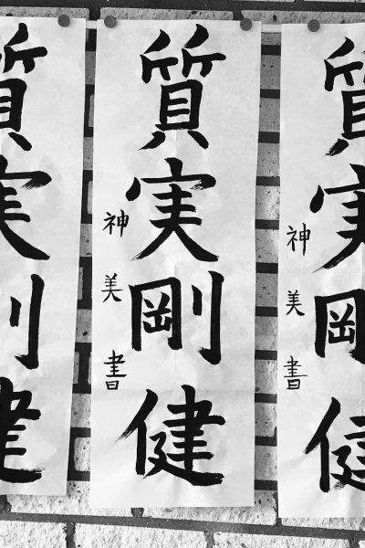 shodo japanse kalligrafie